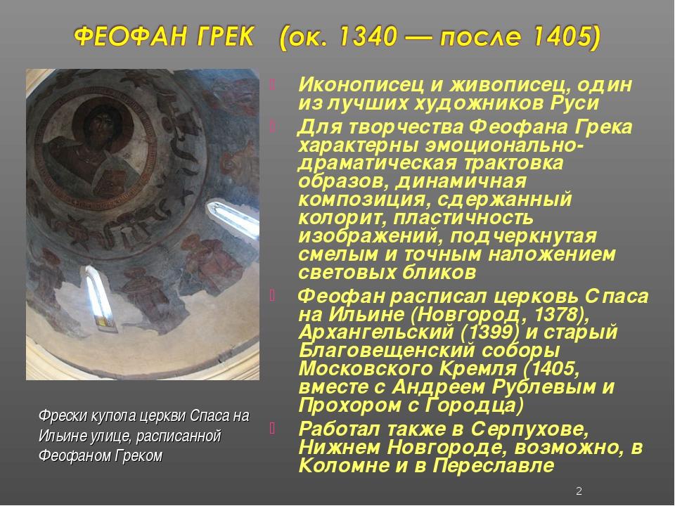 Иконописец и живописец, один из лучших художников Руси Для творчества Феофана...