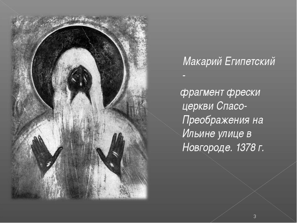 Макарий Египетский - фрагмент фрески церкви Спасо-Преображения на Ильине ули...