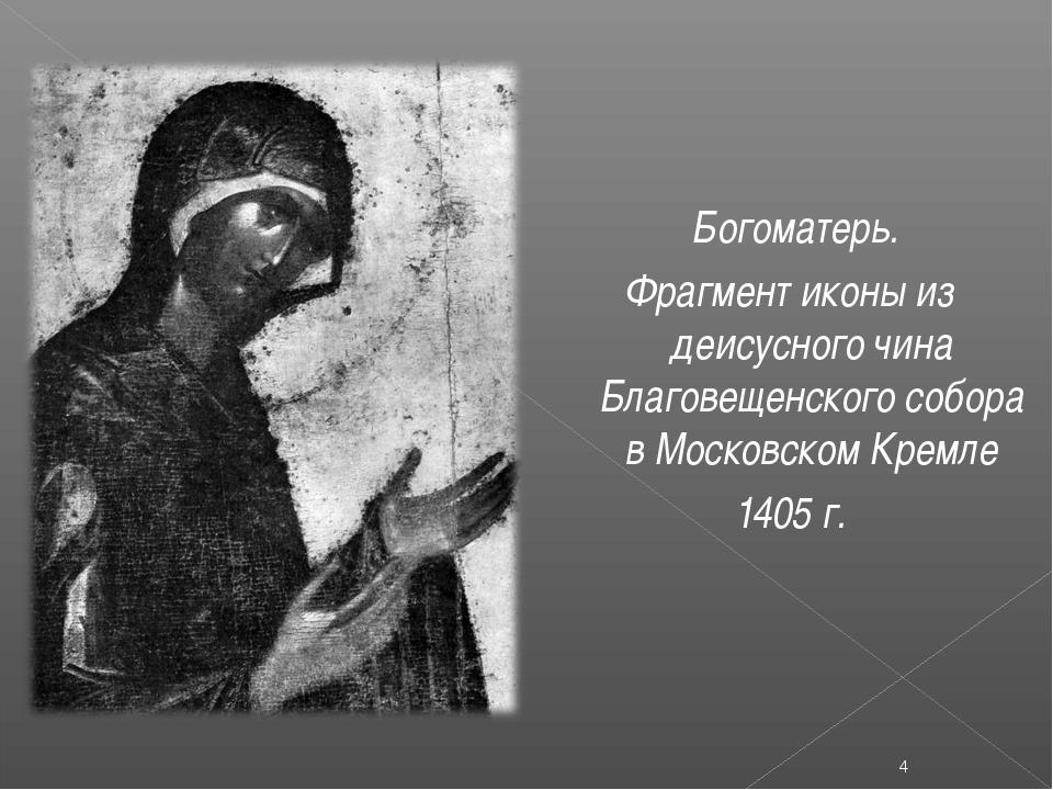 Богоматерь. Фрагмент иконы из деисусного чина Благовещенского собора в Моско...
