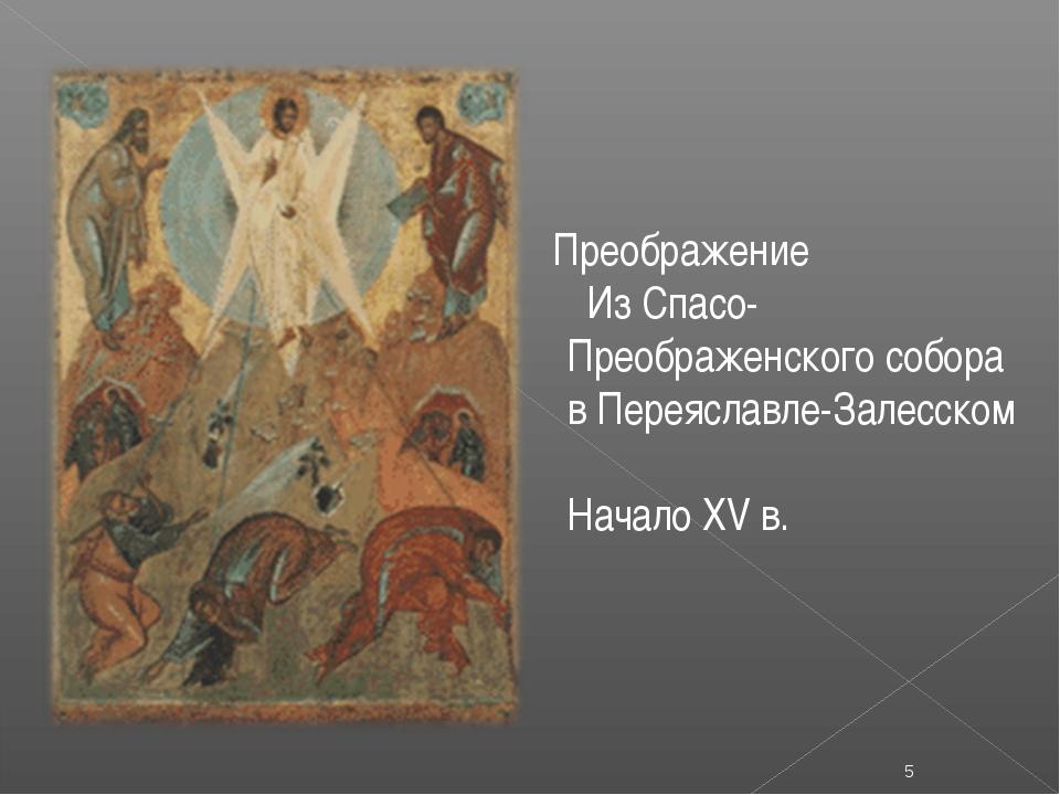 Преображение Из Спасо-Преображенского собора в Переяславле-Залесском Начало...