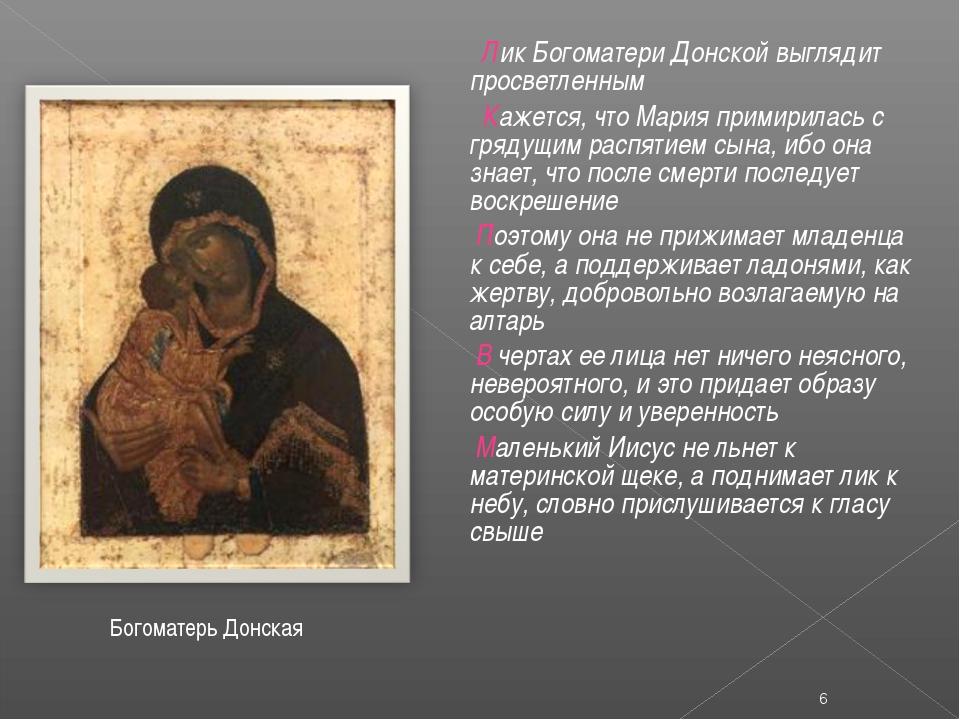 Лик Богоматери Донской выглядит просветленным Кажется, что Мария примирилась...
