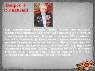 Вопрос 8 ТУР ПЕРВЫЙ Наш односельчанин Леташков Георгий Харитонович принимал у