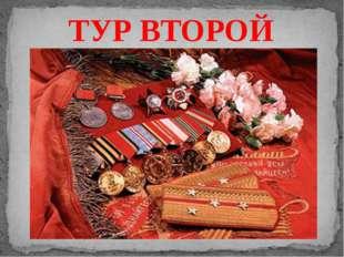 ТУР ВТОРОЙ