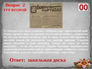 Вопрос 2 Ответ: школьная доска ТУР ВТОРОЙ В глубоком тылу врага сложилась сво