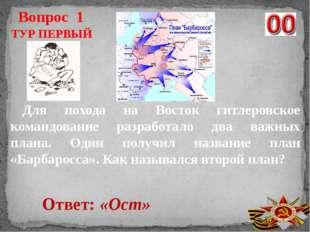 Вопрос 1 Ответ: «Ост» Для похода на Восток гитлеровское командование разработ