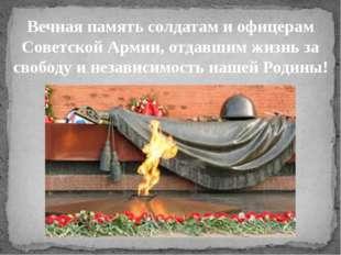 Вечная память солдатам и офицерам Советской Армии, отдавшим жизнь за свободу