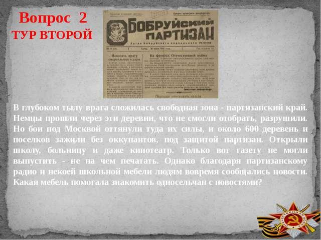 Вопрос 2 ТУР ВТОРОЙ В глубоком тылу врага сложилась свободная зона - партизан...