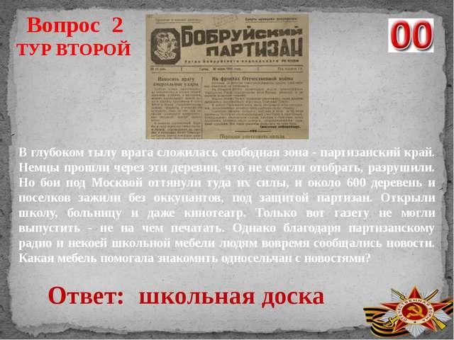 Вопрос 2 Ответ: школьная доска ТУР ВТОРОЙ В глубоком тылу врага сложилась сво...