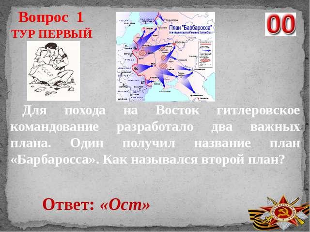 Вопрос 1 Ответ: «Ост» Для похода на Восток гитлеровское командование разработ...