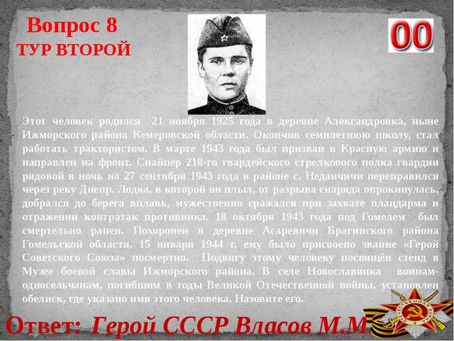 Ответ: Герой СССР Власов М.М. Вопрос 8 ТУР ВТОРОЙ Этот человек родился 21 ноя...