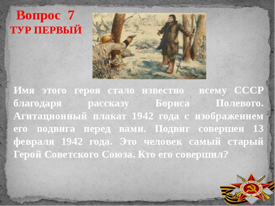 Вопрос 7 ТУР ПЕРВЫЙ Имя этого героя стало известно всему СССР благодаря расск...