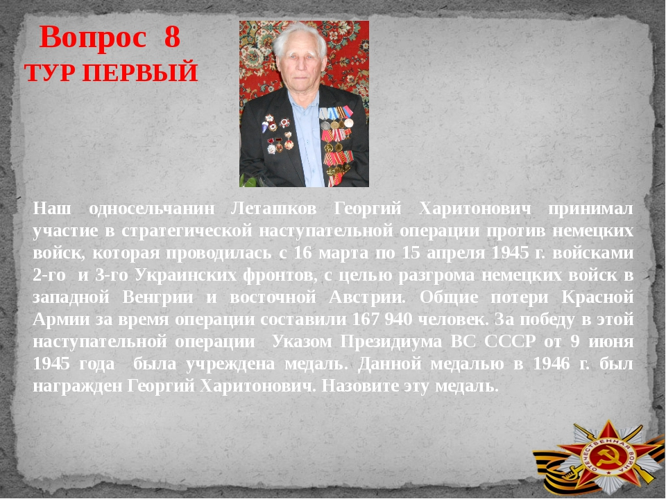Вопрос 8 ТУР ПЕРВЫЙ Наш односельчанин Леташков Георгий Харитонович принимал у...