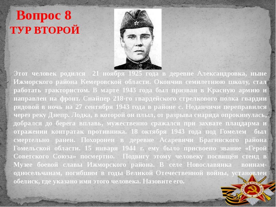 Вопрос 8 ТУР ВТОРОЙ Этот человек родился 21 ноября 1925 года в деревне Алекса...
