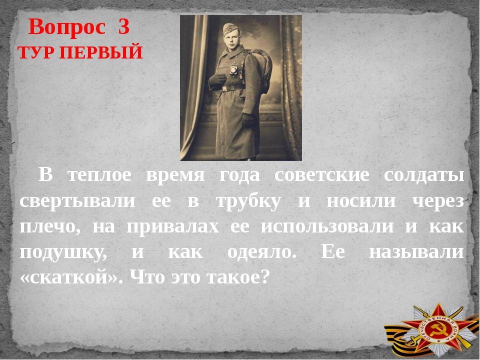 Вопрос 3 В теплое время года советские солдаты свертывали ее в трубку и носил...