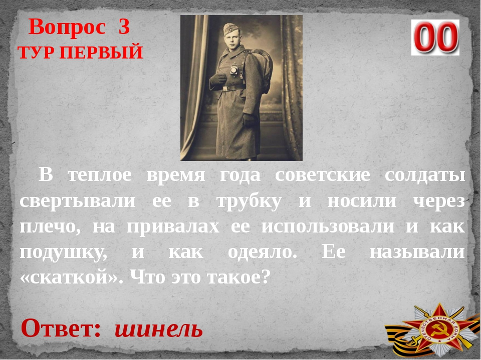 Вопрос 3 Ответ: шинель ТУР ПЕРВЫЙ В теплое время года советские солдаты сверт...
