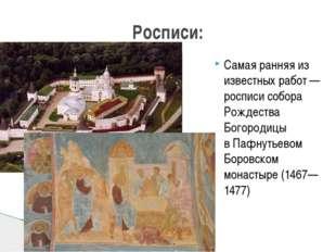 Самая ранняя из известных работ— росписи собора Рождества Богородицы вПафну