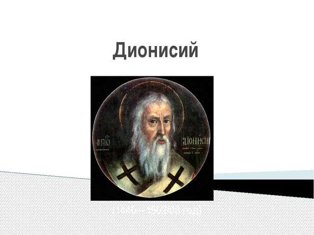 Дионисий (1440—1502/08 год)