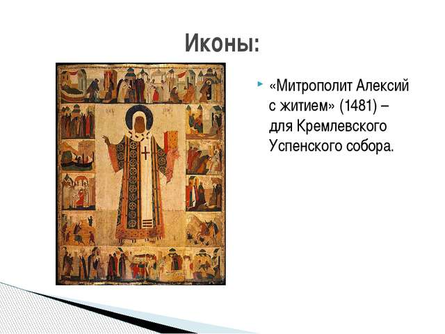 «Митрополит Алексий с житием» (1481) – дляКремлевского Успенского собора. Ик...