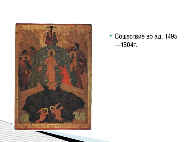 Сошествие во ад. 1495—1504г.
