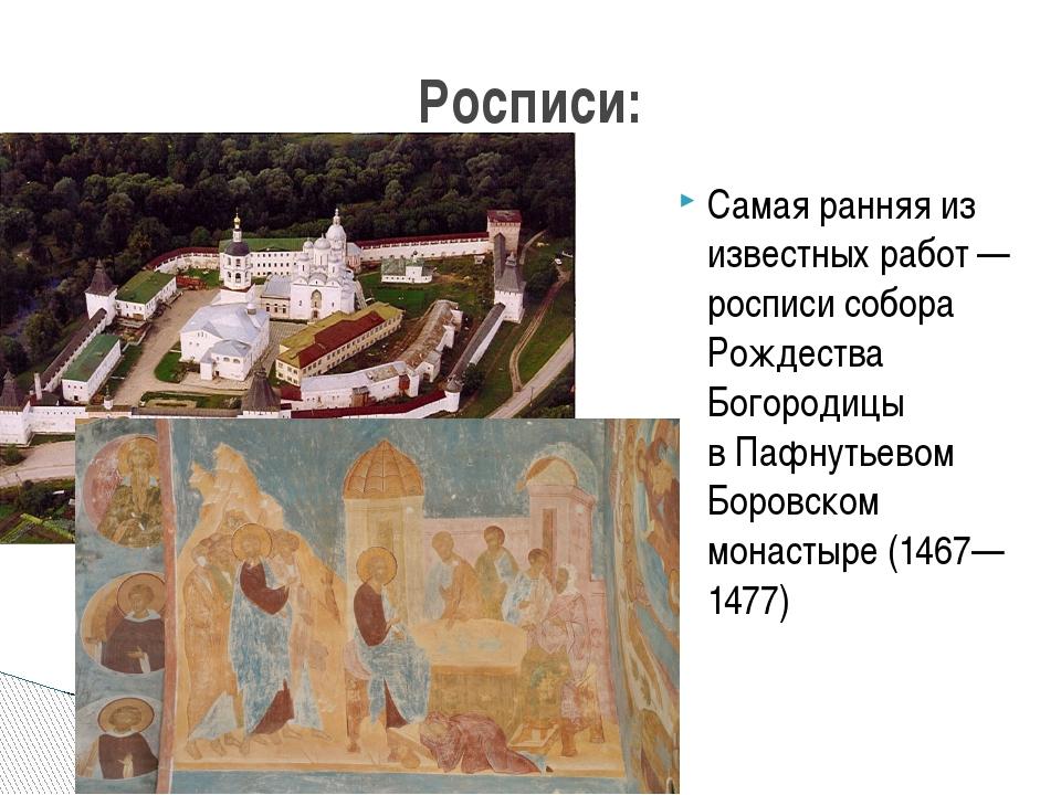 Самая ранняя из известных работ— росписи собора Рождества Богородицы вПафну...