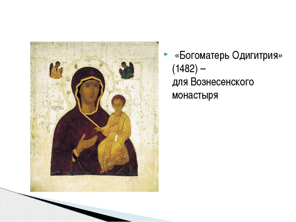«Богоматерь Одигитрия» (1482) – дляВознесенского монастыря