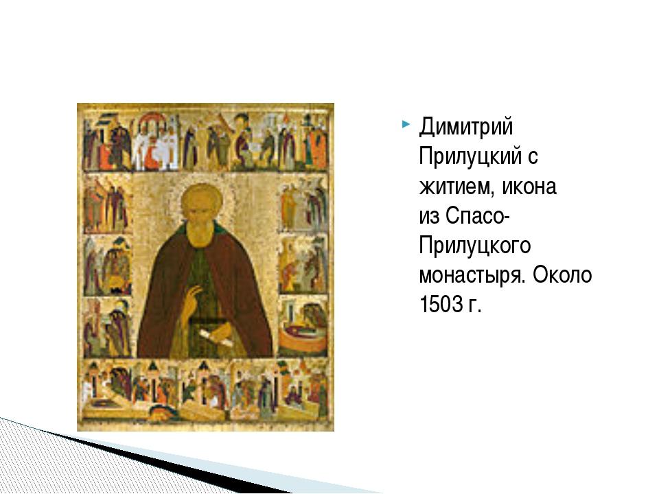 Димитрий Прилуцкийс житием, икона изСпасо-Прилуцкого монастыря. Около 1503 г.