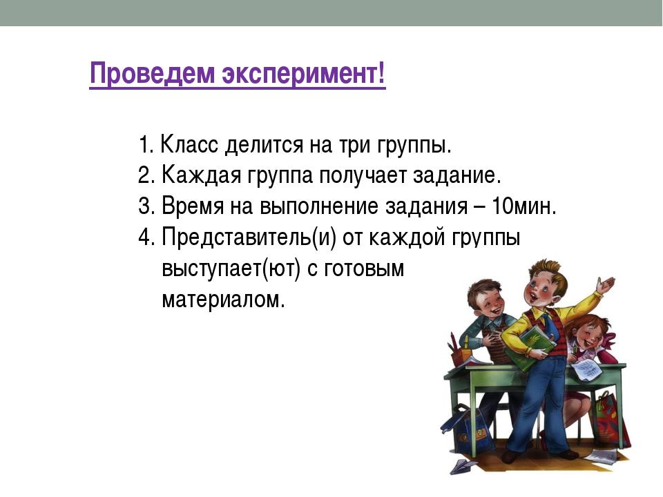 Проведем эксперимент! 1. Класс делится на три группы. 2. Каждая группа получа...
