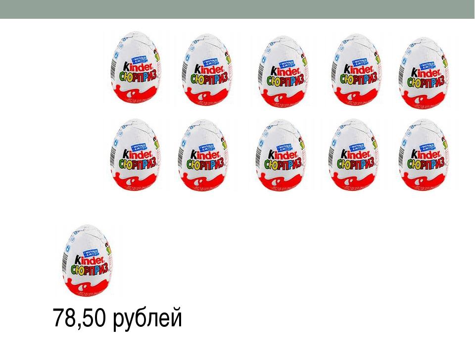 78,50 рублей
