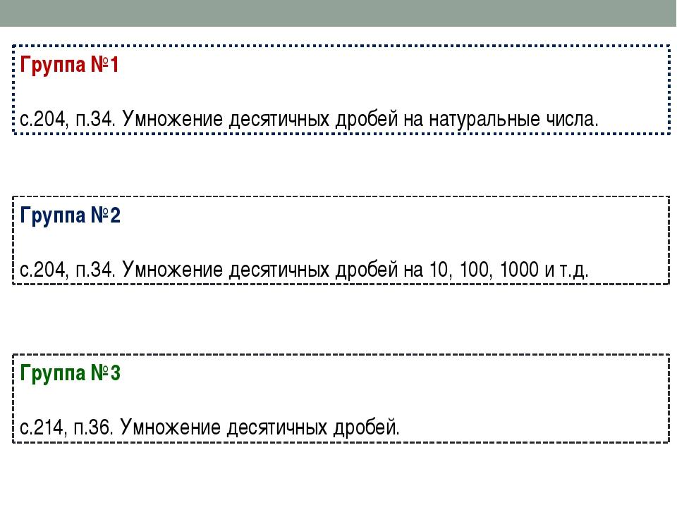 Группа №1 с.204, п.34. Умножение десятичных дробей на натуральные числа. Груп...