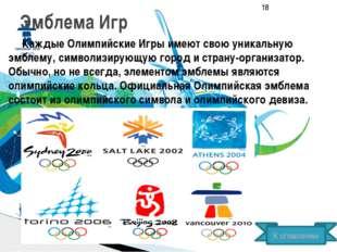 Заключение Олимпийские игры имеют свои символы, то есть атрибуты, присущие то