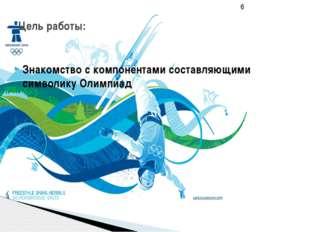 Введение Олимпийская символика— атрибуты Олимпийских игр, используемыеМежду