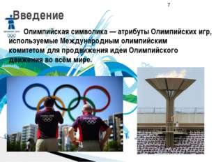 К олимпийским символам относятся: Гимн Флаг (кольца) Клятва Лозунг Медали Ого