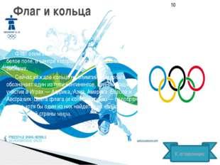 Клятва Олимпийская клятва— традиционный ритуал на церемонии открытияОлимпий