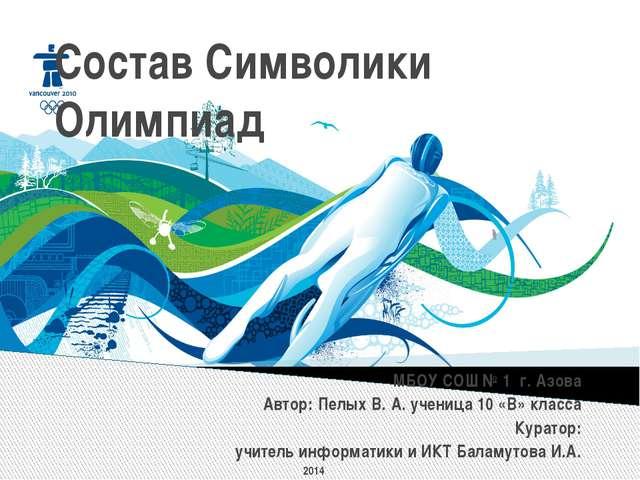 Цель работы: Знакомство с компонентами составляющими символику Олимпиад