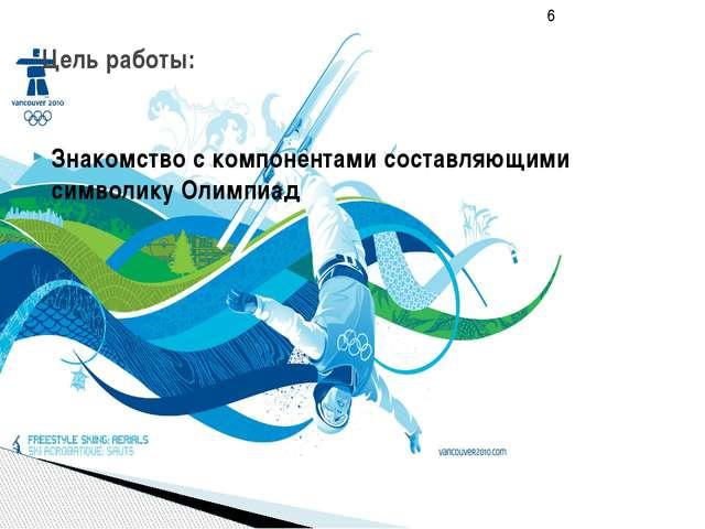 Введение Олимпийская символика— атрибуты Олимпийских игр, используемыеМежду...