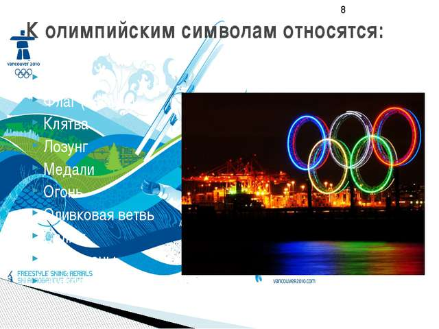 Гимн Гимн Олимпийских игр исполняется при поднятии Олимпийского флага во врем...
