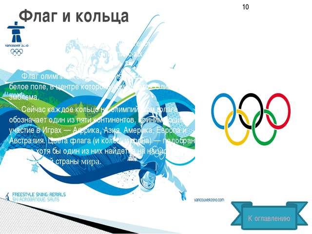 Клятва Олимпийская клятва— традиционный ритуал на церемонии открытияОлимпий...