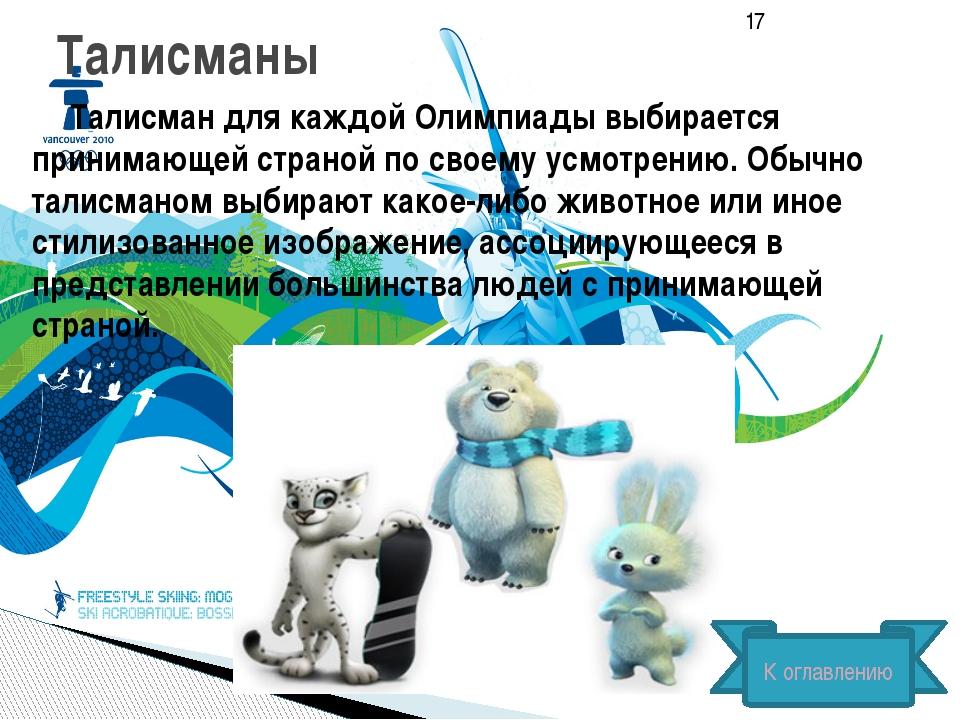 Эмблема Игр Каждые Олимпийские Игры имеют свою уникальную эмблему, символизир...