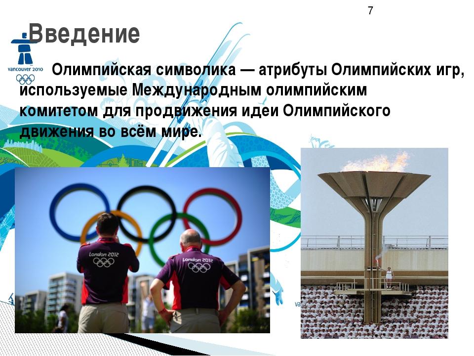 К олимпийским символам относятся: Гимн Флаг (кольца) Клятва Лозунг Медали Ого...