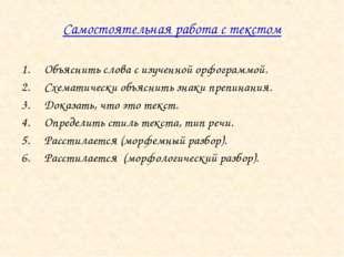 Самостоятельная работа с текстом Объяснить слова с изученной орфограммой. Схе