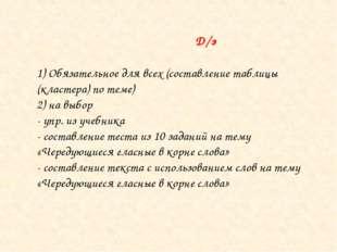 Д/з 1) Обязательное для всех (составление таблицы (кластера) по теме) 2) на