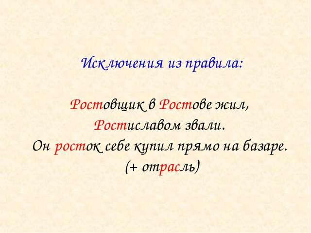 Исключения из правила: Ростовщик в Ростове жил, Ростиславом звали. Он росток...