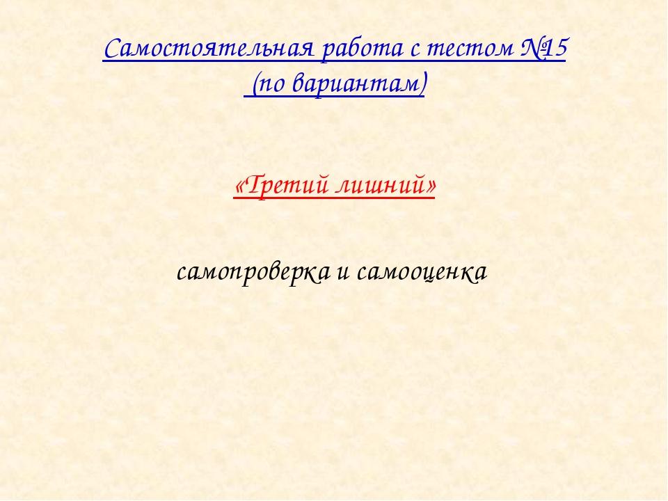 Самостоятельная работа с тестом №15 (по вариантам) «Третий лишний» самопровер...