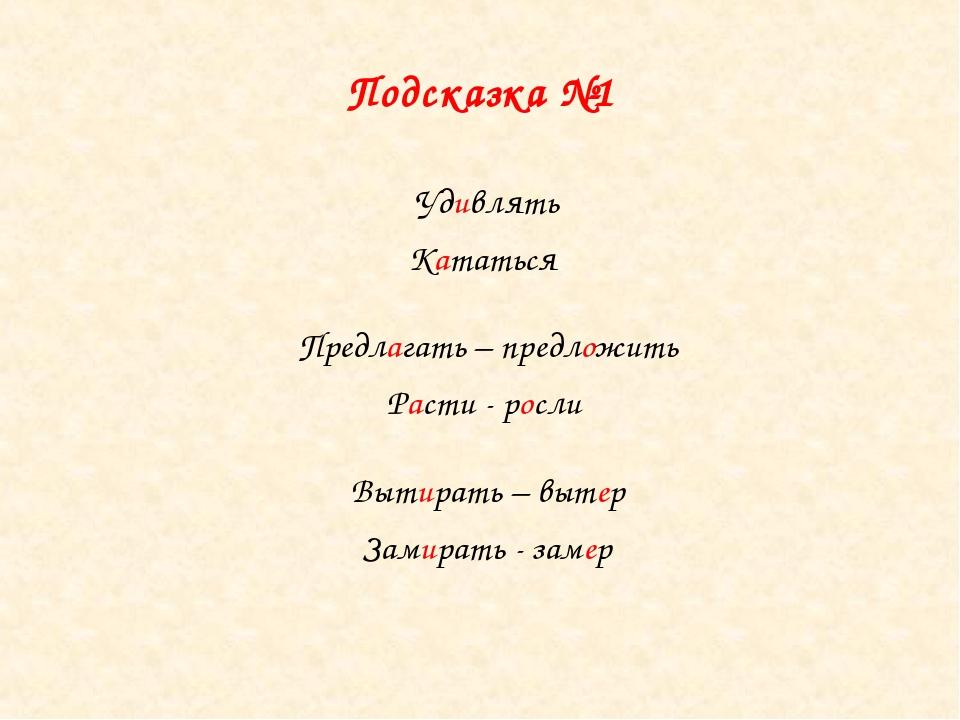 Подсказка №1 Удивлять Кататься Предлагать – предложить Расти - росли Вытирать...