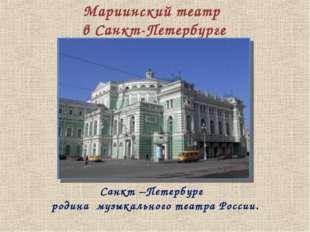 Мариинский театр в Санкт-Петербурге Санкт –Петербург родина музыкального теат