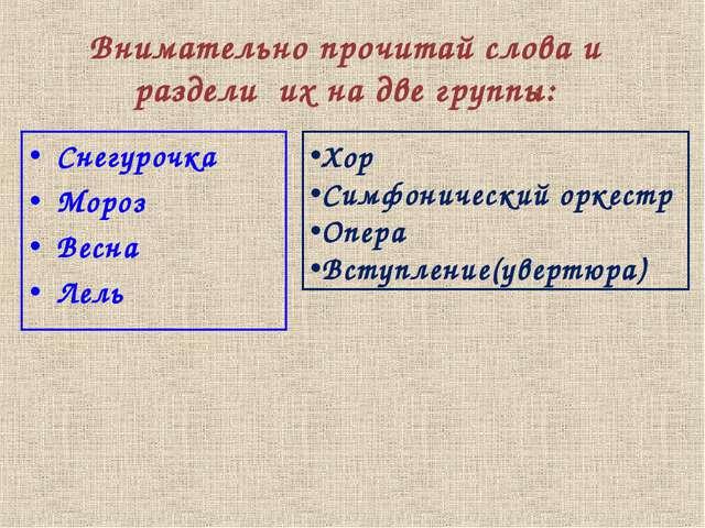 Внимательно прочитай слова и раздели их на две группы: Снегурочка Мороз Весна...