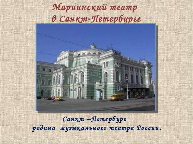 Мариинский театр в Санкт-Петербурге Санкт –Петербург родина музыкального теат...