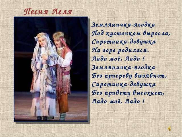 Песня Леля Земляничка-ягодка Под кусточком выросла, Сиротинка-девушка На горе...