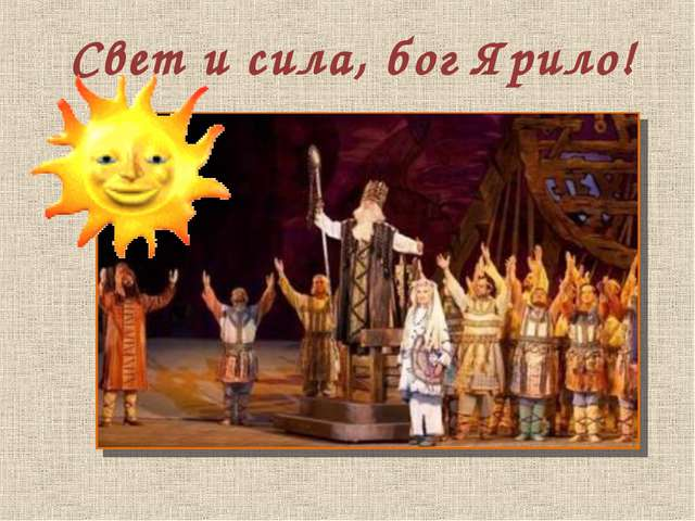 Свет и сила, бог Ярило!