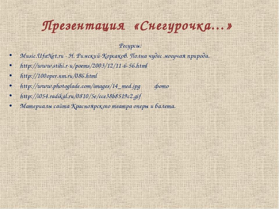 Презентация «Снегурочка…» Ресурсы: Music.UfaNet.ru - Н. Римский-Корсаков. Пол...